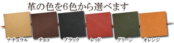 選べる革の色