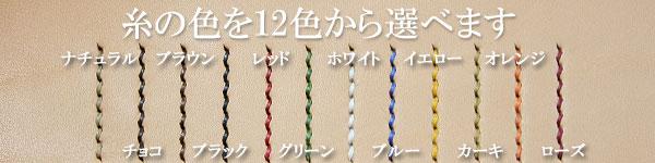 選べる糸の色