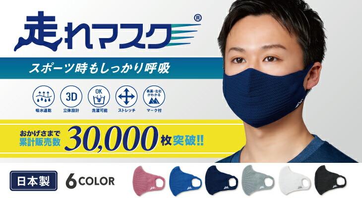 走れマスク