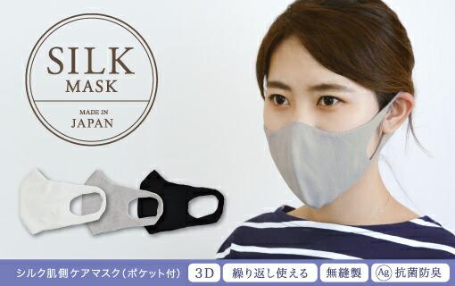 シルク肌側ケアマスク(ポケット付き)