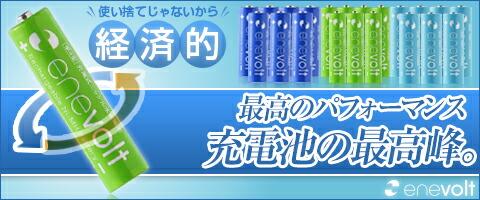 毎日お得な充電池