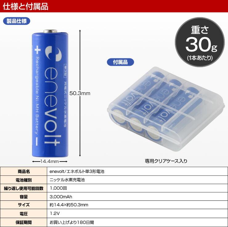 楽天市場 3 クーポン sale 送料無料 ケース付 充電池 大容量