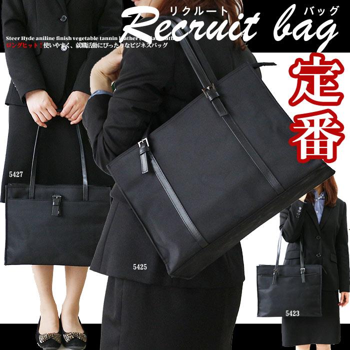 ビジネスバッグ レディースビジネスバッグ