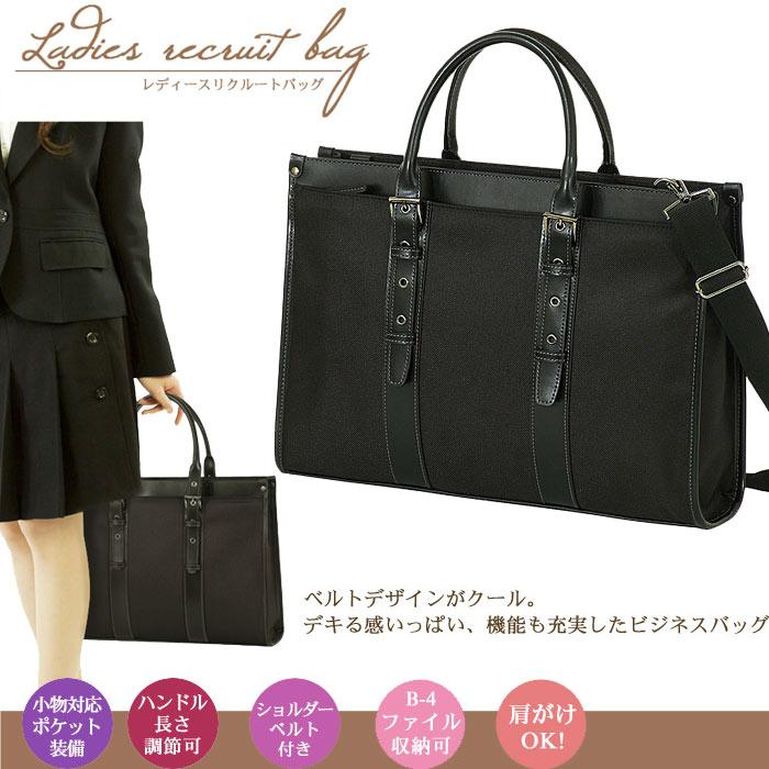 女性用 レディース バッグ バック 鞄 カバン かばん リクルート ビジネスバッグ ビジネスバック お洒落