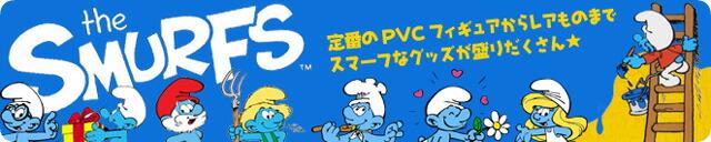 スマーフ【Smurf】