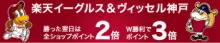 楽天イーグルス&ヴィッセル神戸 試合に勝った翌日はポイントアップ