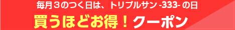12/12 3のつく日は買うほどお得!クーポンの日