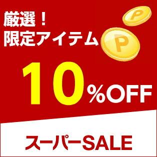 楽天スーパーセール 10%オフ商品