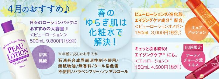 4月のおすすめ 化粧水シリーズ