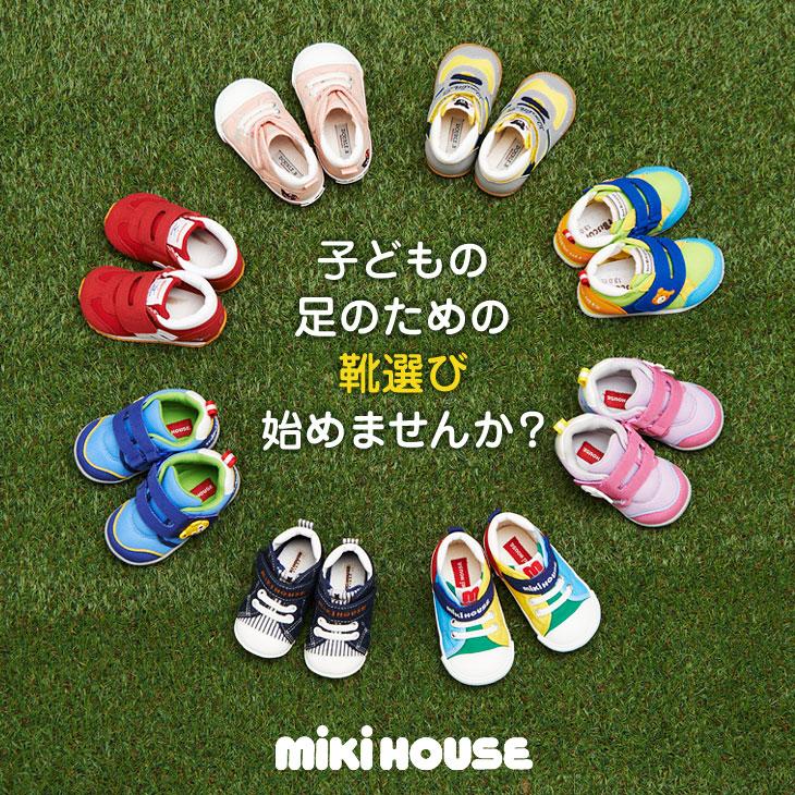 子どもの足のための靴選びはじめませんか?