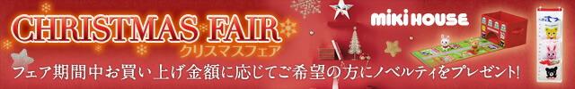 【ミキハウス】クリスマスフェア