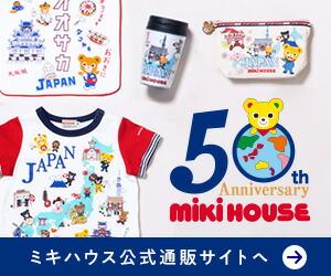 ミキハウス【50周年アニバーサリー】
