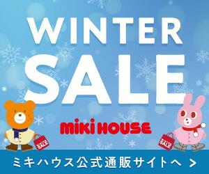 ミキハウス【WINTER SALE】