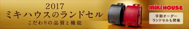 【ミキハウス】ランドセル