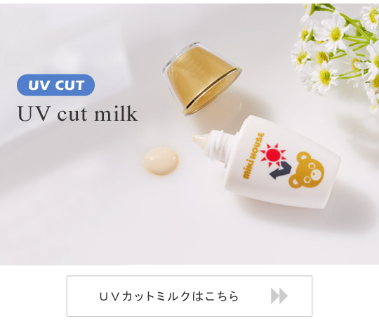 UV cut ミルク