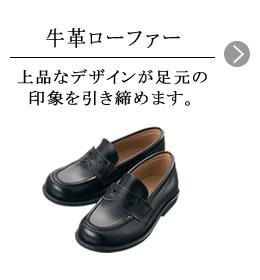 牛革ローファー30-9444-369