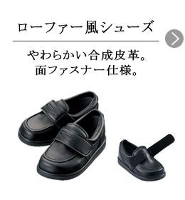 ローファー風シューズ30-9446-365