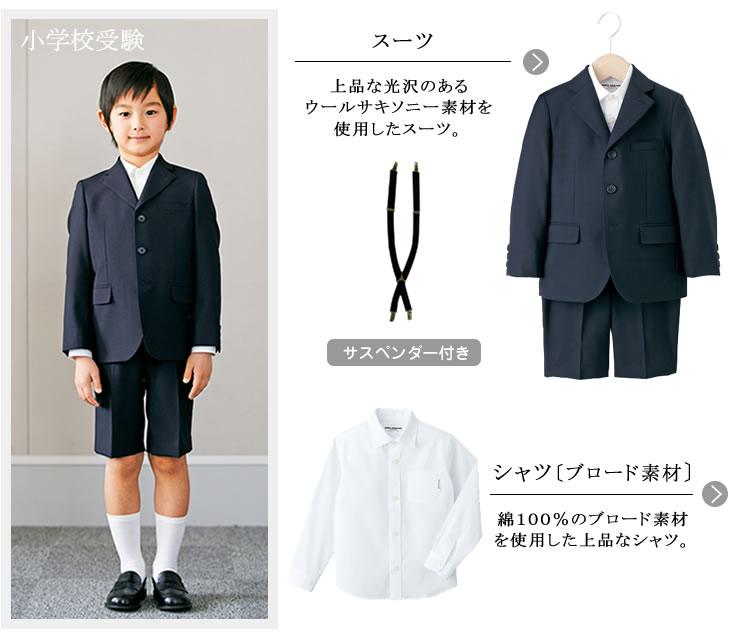 小学校の受験面接には紺色のスーツで。