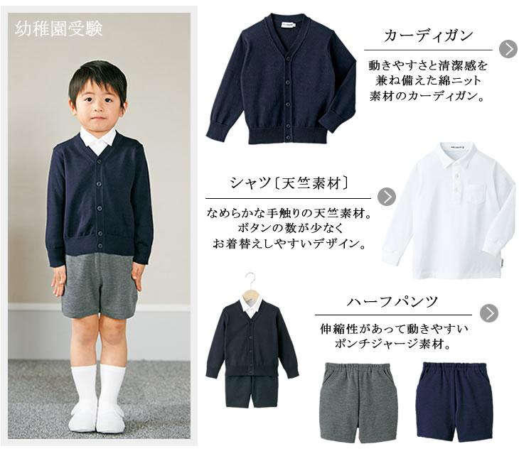 幼稚園の受験面接にはベストとパンツで。