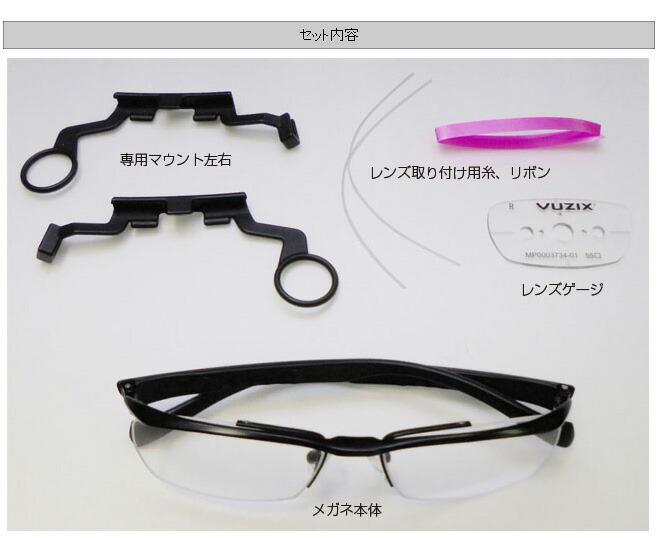 M100スマートグラス用メガネセット内容