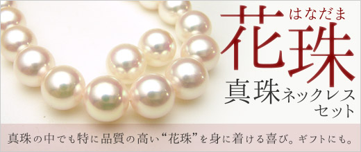 花珠真珠ネックレスセット