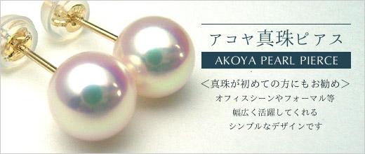 アコヤ真珠ピアス