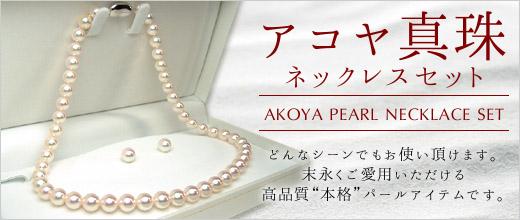 アコヤ真珠ネックレスセット