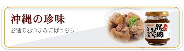 沖縄の珍味商品一覧