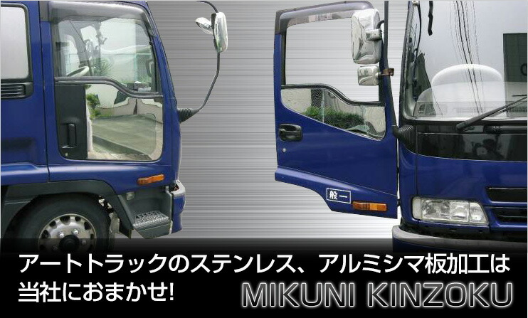 アートトラックのステンレス、アルミシマ板加工は当社におまかせ!MIKUNI KINZOKU 三国金属