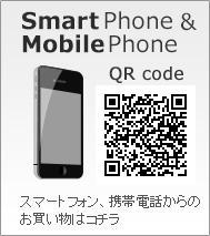 スマートフォン・携帯電話からのお買い物はコチラ