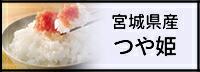 サイドメニューお米 つや姫