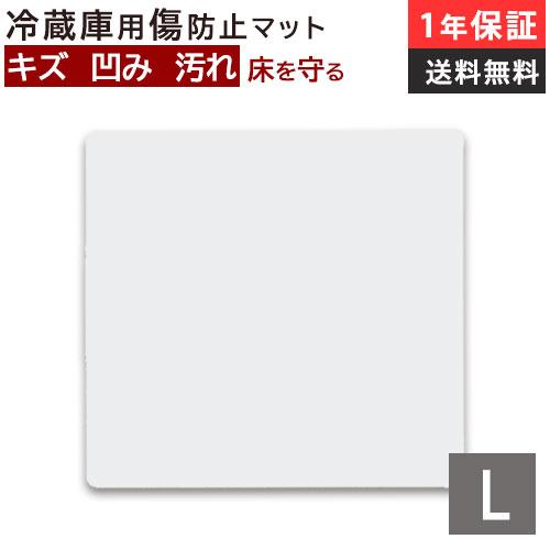 L 冷蔵庫 キズ防止 マット 下敷き