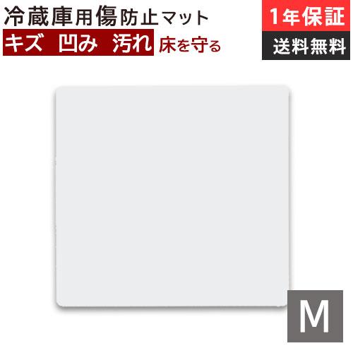 M 冷蔵庫 キズ防止 マット 下敷き