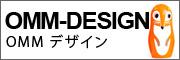 OMM デザイン