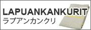 ラプアンカンクリ