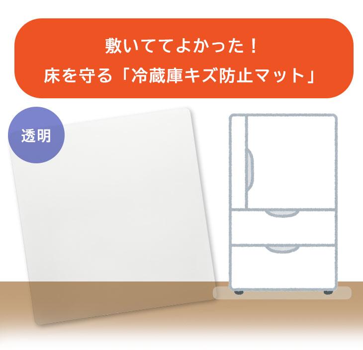 冷蔵庫 キズ防止 マット 下敷き