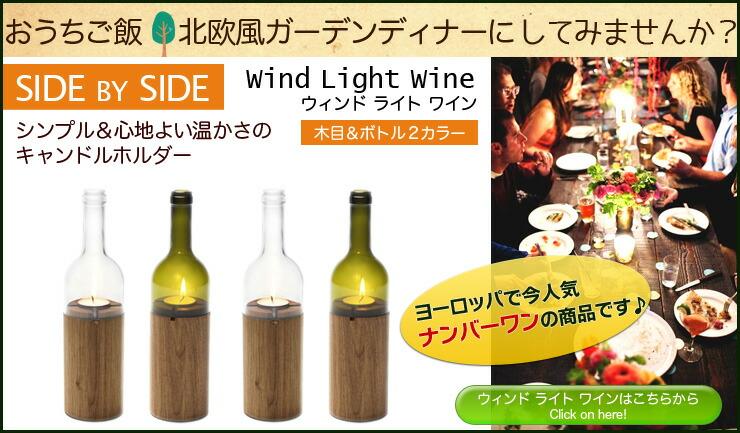 シンプル&心地よい温かさのキャンドルホルダー SIDE BY SIDE Wind Light Wine