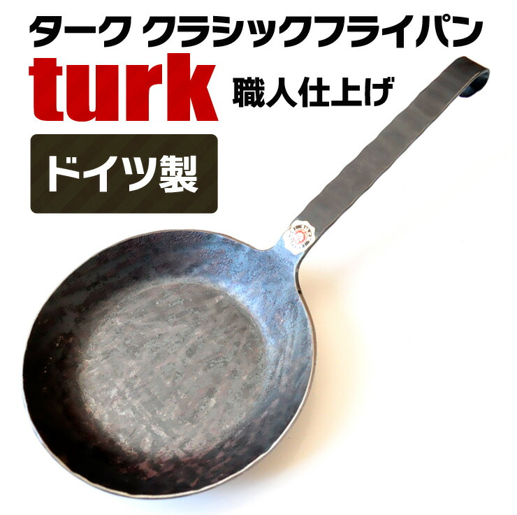 ドイツ製フライパン ターク turk 鉄製フライパン