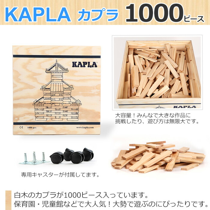 KAPLA カプラ 積み木