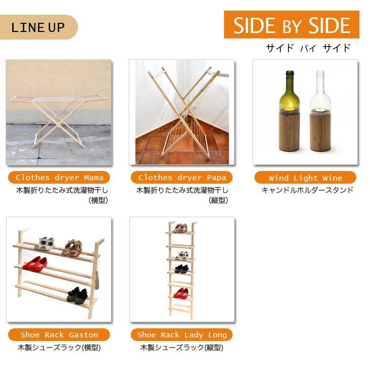 SIDE by SIDE (サイド バイ サイド) ラインナップ