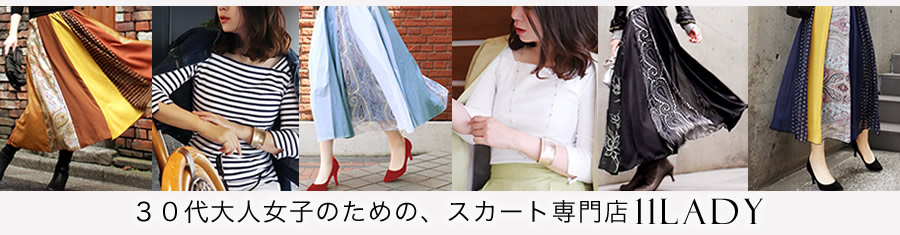 30代40代スカート