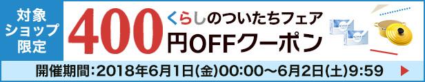 400円クーポンキャンペーン