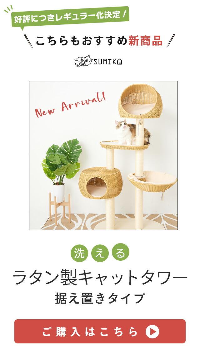 SUMIKA ranto!シリーズ人工ラタン製キャットタワー
