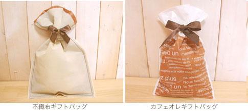 バッグを使用したラッピング例1