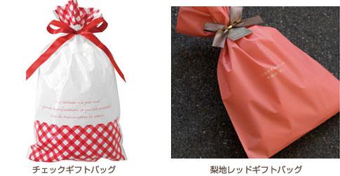 バッグを使用したラッピング例2