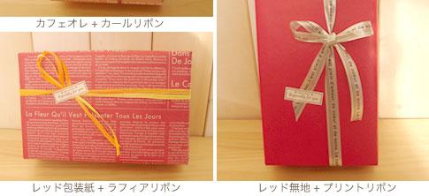 包装紙を使用したラッピング例2