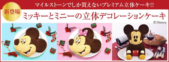 ミッキーとミニーの立体デコレーションケーキ