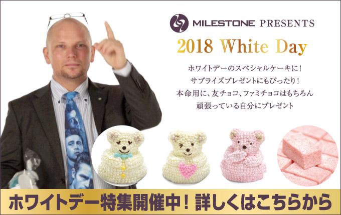 マイルストーン ホワイトデー
