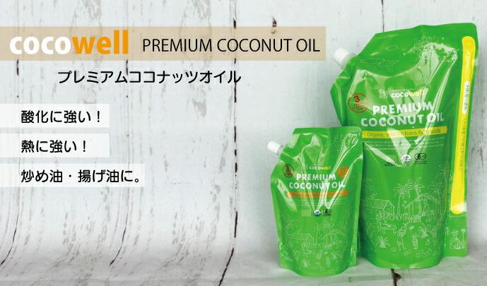 プレミアムココナッツオイル