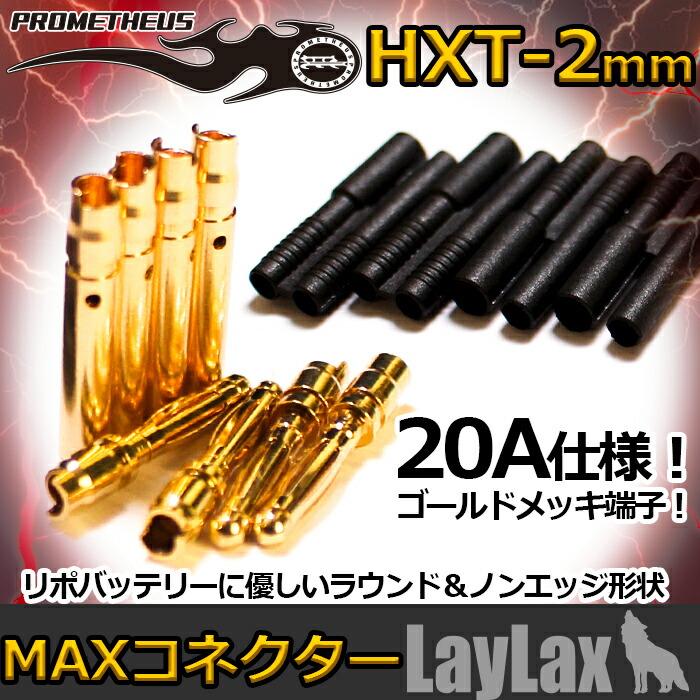 プロメテウス・MAXコネクター(HXT-2mm ブラック)